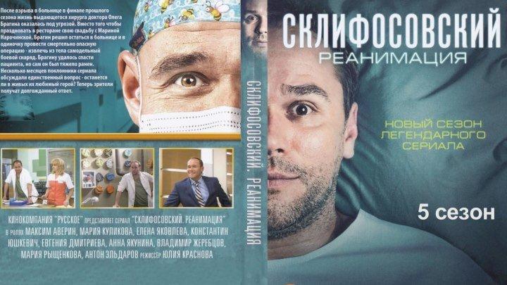 Склифосовский (Склиф). 5-сезон. 10 серия из 16