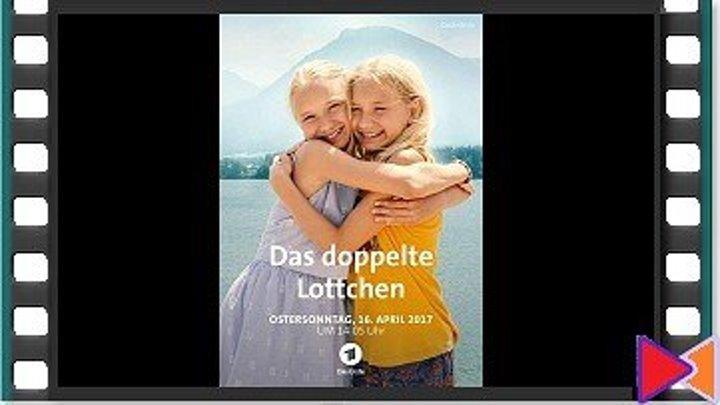 Двойная Лоттхен (ТВ) [Das doppelte Lottchen] (2017)