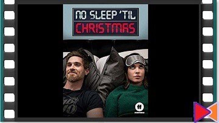 Не спать до Рождества [No Sleep 'Til Christmas] (2018)