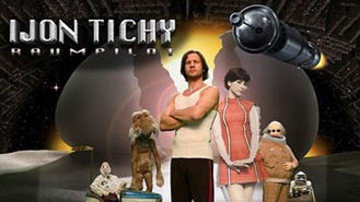 Ийон Тихий: Космический пилот (2007) 1 сезон
