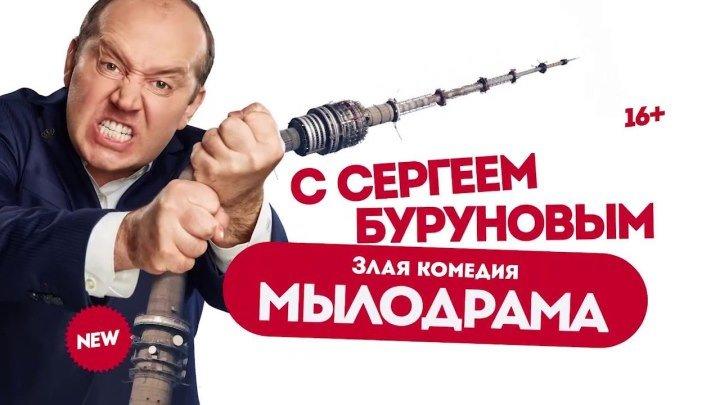 Мылодрама Эпизод 4. Кузьмич(комедия)2019