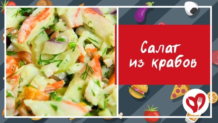 Салат с крабами
