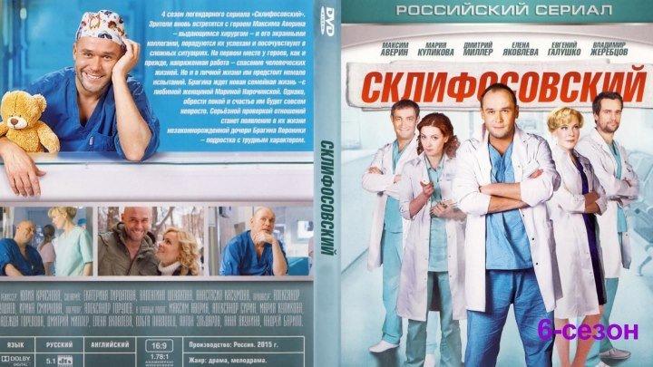 Склифосовский (Склиф). 6-сезон. 04 серия из 16