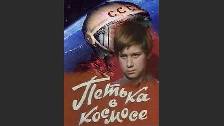 Петька в космосе. 1972. HD.