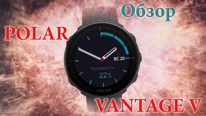 Обзор Polar Vantage V на русском языке