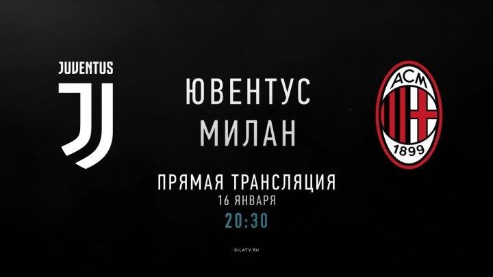 СУПЕРКУБОК Италии по футболу Ювентус-Милан (16 января 20:30 МСК)