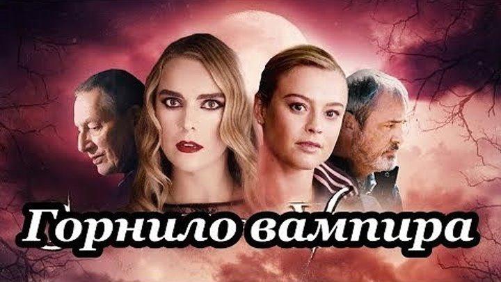фильм Горнило вампира (2019)