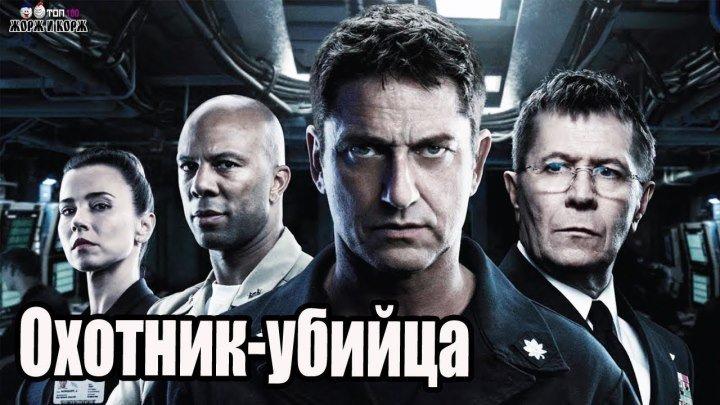 Охотник-убийца (2018).HD(боевик, триллер)