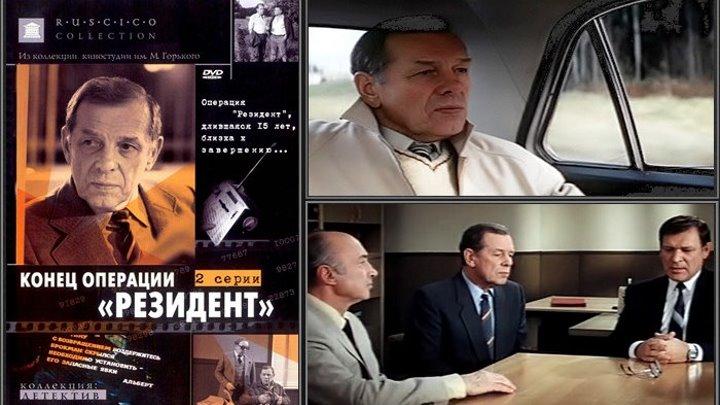Конец операции «Резидент» - Триллер / приключения / боевик / 1986