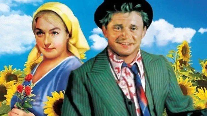 Трын-трава - (1976) Комедия.