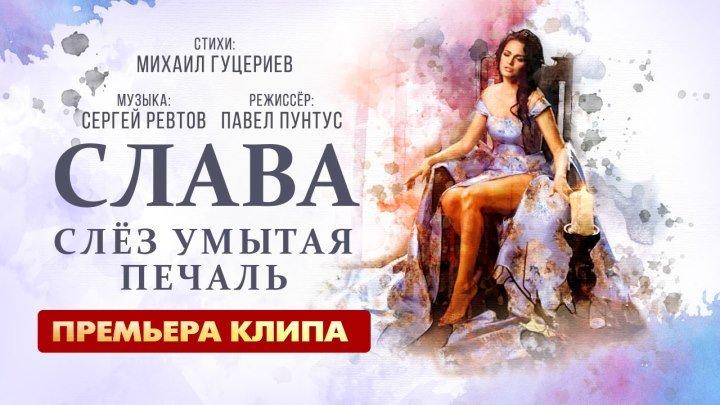Слава - Слёз умытая печаль (Премьера клипа)