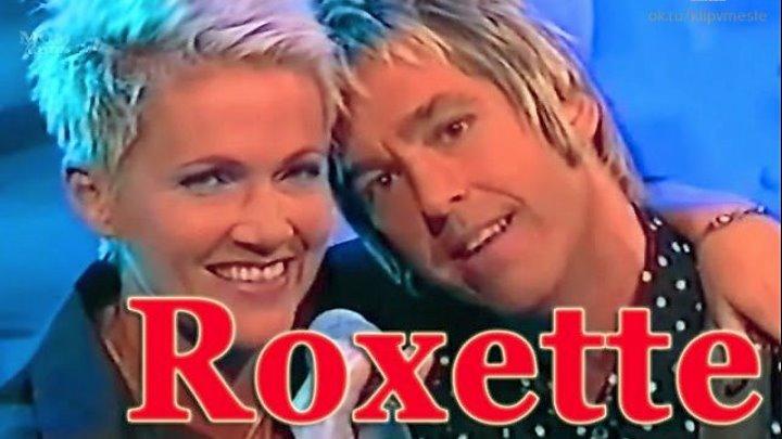 ROXETTE - ЛЮБИМЫЕ ХИТЫ