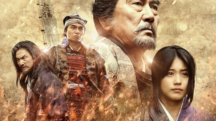 Битва при Сэкигахара (2019)