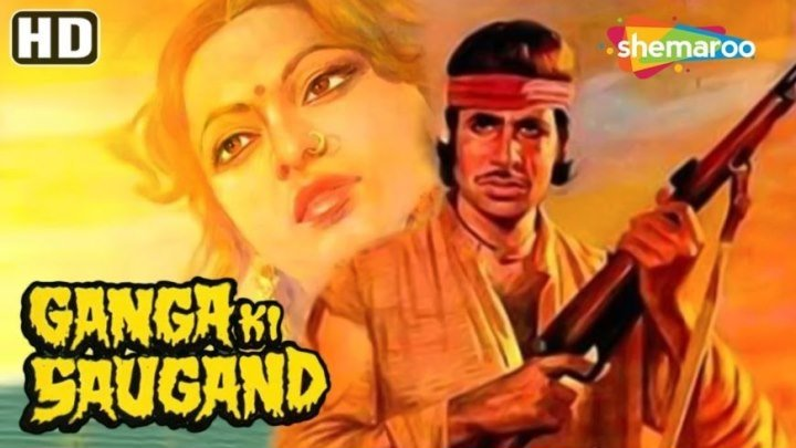 Клянусь именем Ганги (1978)Ganga Ki Saugand