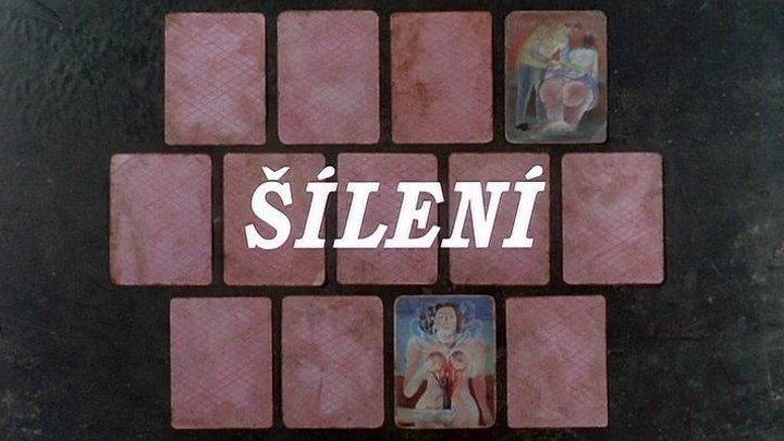 Безумие \ Sileni (2005) \ ужасы