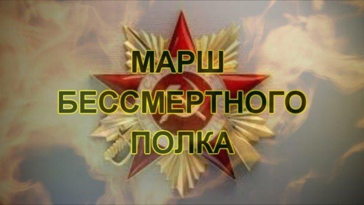СЕРГЕЙ ШЕВЧЕНКО СПб МАРШ БЕССМЕРТНОГО ПОЛКА
