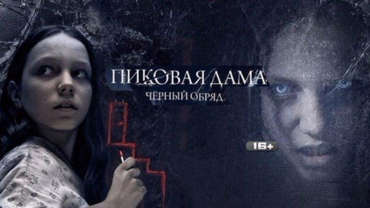 Пиковая дама_ Чёрный обряд (ужасы)2015