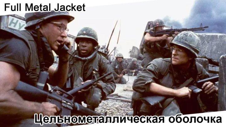 Цельнометаллическая оболочка | Full Metal Jacket, 1987