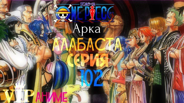 Ван Пис / One Piece / ワンピース - 102 серия