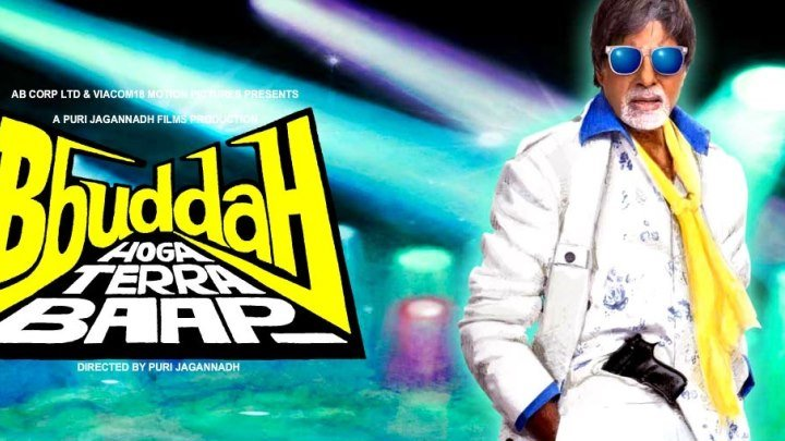 Старик Ббудда(2011) Bbuddah... Hoga Terra Baap