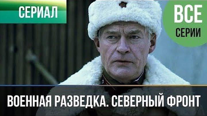 СЕВЕРНЫЙ ФРОНТ. смотреть военный фильм в HD. все серии