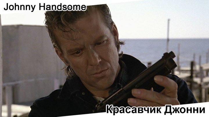 Красавчик Джонни | Johnny Handsome, 1989