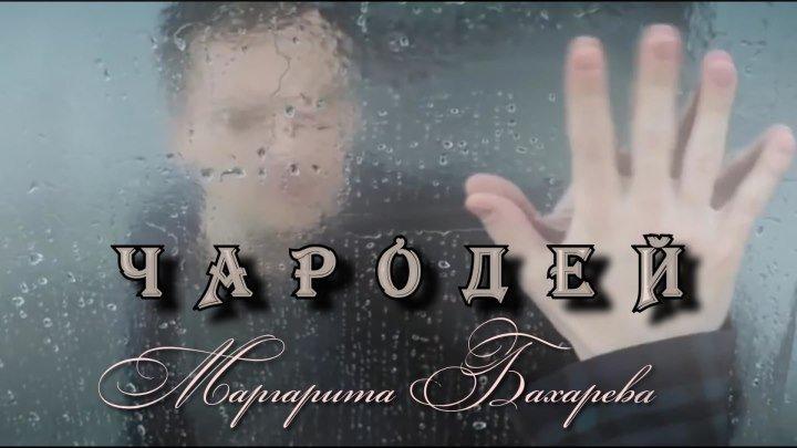 ЧАРОДЕЙ Маргарита Бахарева