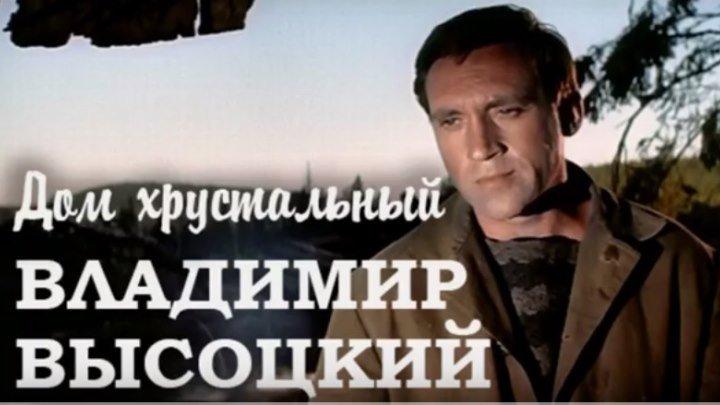 Владимир Высоцкий - Дом хрустальный