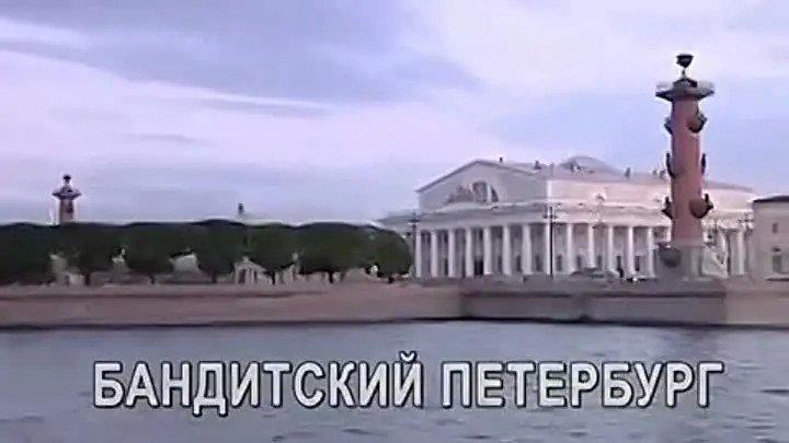 Бандитский Петербург. Галландский Пассаж. 11 серия.Ⓜ