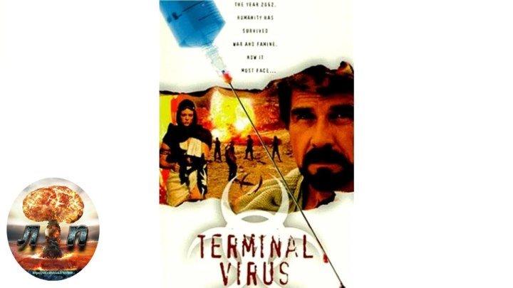 Смертельный вирус / Terminal Virus (1995)