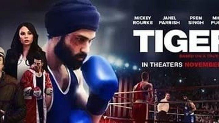 Тигр / Tiger (2018). Драма.