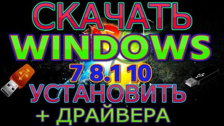 УСТАНОВИТЬ WINDOWS 7, 8.1, 10 с ФЛЕШКИ ДРАЙВЕРА Установка WINDOWS