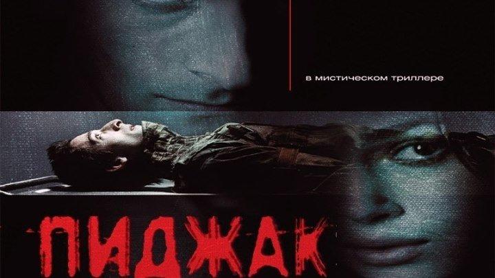 Пиджак (2005) детектив, триллер, фантастика, драма