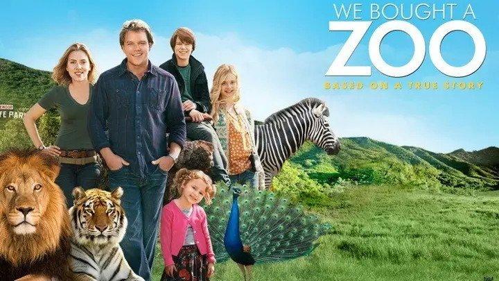 Семейное кино: Мы купили зоопарк. 2011.(комедия+драма)