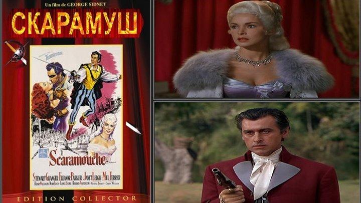 Скарамуш (1952 HD) Драма, Исторический, Мелодрама, Приключения