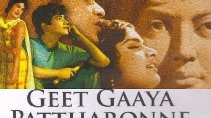 Tere Khayalon Mein Hum - Geet Gaaya Pattharon Ne (1964).