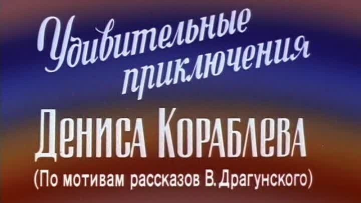 Удивительные приключения Дениса Кораблева (1979)