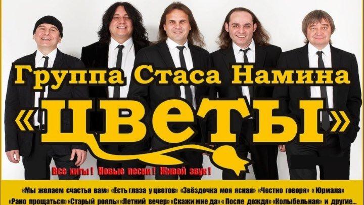 Стас Намин и Группа ЦВЕТЫ - ВСЕ ХИТЫ и НОВЫЕ ПЕСНИ