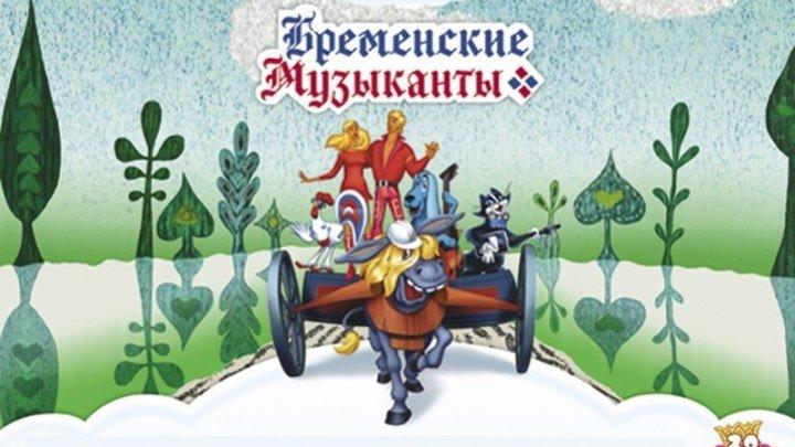 Бременские музыканты-полная версия Мультфильм