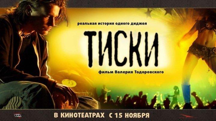 ✅ ТИСКИ (2007) драма, криминальный фильм (реж.Валерий Тодоровский)