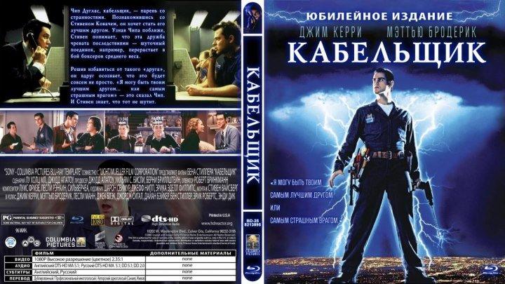 Кабельщик (1996) 1080p