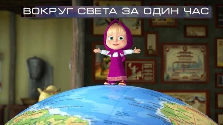 MAШA u MEДBEДЬ - новая серия 77 - Вокруг света за один час