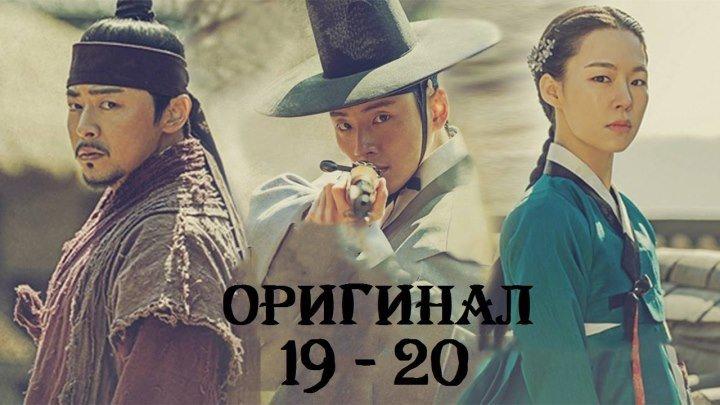Угымчи / Ugeumchi - 19 и 20 / 48 (оригинал без перевода)