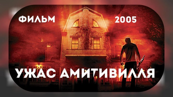 Uzhas.Amitivillya.2005.p.