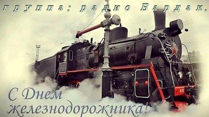 Музыкальные открытки с днем железнодорожника с гимном горьковской жд