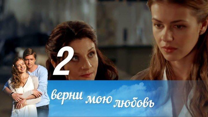 Верни мою любовь. Серия 2 (2014)