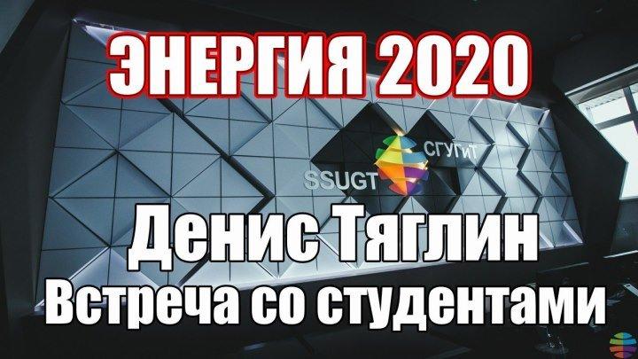 ЭНЕРГИЯ 2020 | Встреча со студентами СГУГиТ факультета Инноватики