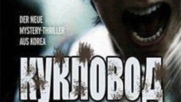 Кукловод HD(фантастика, боевик, триллер, драма)2010