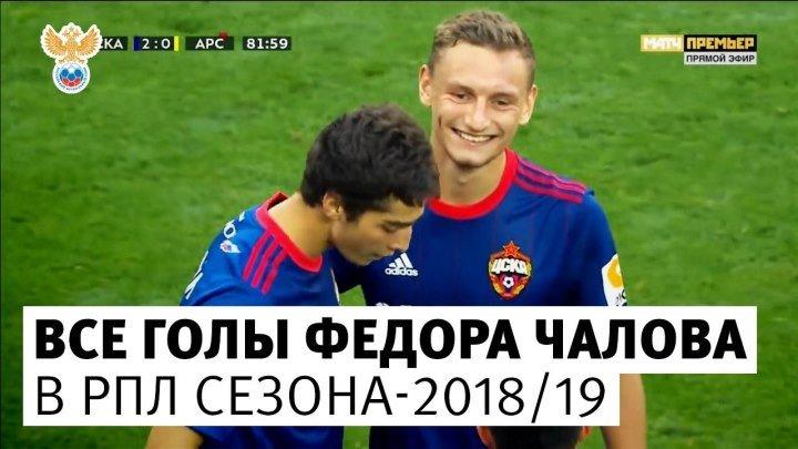 Все голы Чалова в РПЛ сезона-2018/19