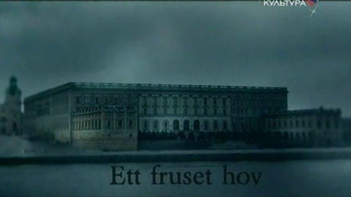 """"""" Брак короля Густава III """" (историческая мелодрама .2001) 1 серия"""